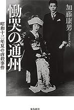 表紙: 慟哭の通州――昭和十二年夏の虐殺事件 | 加藤康男