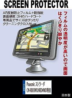 【AR反射防止+指紋防止】液晶保護フィルム Panasonic ストラーダ CN-RE03WD/RE04WD専用(ARコート指紋防止機能付)