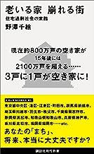 表紙: 老いる家 崩れる街 住宅過剰社会の末路 (講談社現代新書) | 野澤千絵