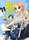 ひなたの総務メイト(1) (アクションコミックス)