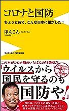 表紙: コロナと国防 - ちょっと待て、こんな日本に誰がした! - (ワニブックスPLUS新書) | ほんこん