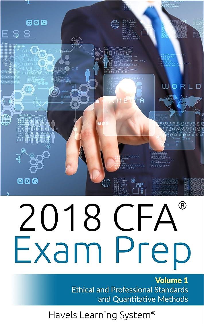 化学薬品伝染病到着CFA Level 1 Exam Prep - Volume 1 - Ethics and Professional Standards & Quantitative Methods (English Edition)