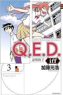 Q.E.D.iff ―証明終了―(3) (月刊少年マガジンR)
