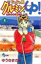 表紙: じゃじゃ馬グルーミン★UP!(6) (少年サンデーコミックス) | ゆうきまさみ