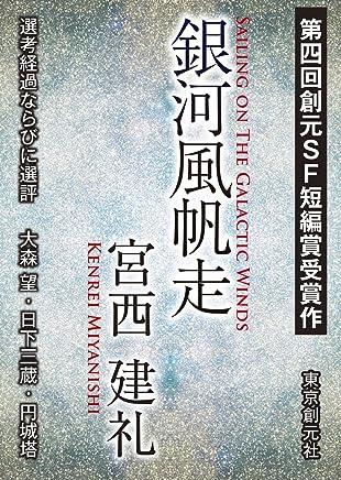 銀河風帆走 -Sogen SF Short Story Prize Edition- 創元SF短編賞受賞作