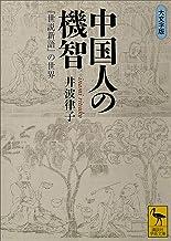 表紙: 中国人の機智 『世説新語』の世界 (講談社学術文庫)   井波律子