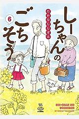しーちゃんのごちそう(6) (思い出食堂コミックス) Kindle版