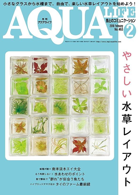 差送信する固執アクアライフ 2月号 (2018-01-14) [雑誌]