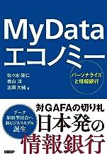表紙: My Data エコノミー パーソナライズと情報銀行 | 春山 洋