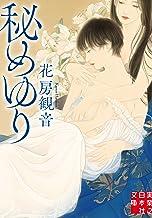 表紙: 秘めゆり (実業之日本社文庫) | 花房 観音