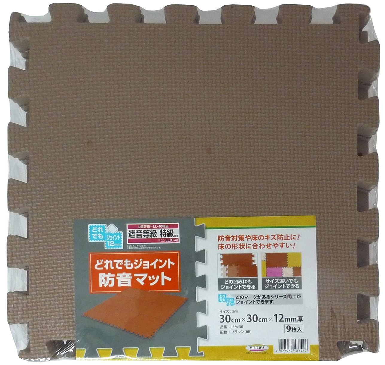 実装するファイナンスエレガントMEIWA ジョイントマット 防音 9枚入 ブラウン サイズ(30cm×30cm×厚さ12mm) JEM-30