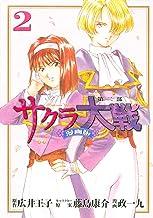 サクラ大戦 漫画版第二部(2) (月刊少年マガジンコミックス)