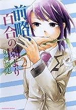 表紙: 前略、百合の園より 2巻 (まんがタイムKRコミックス)   須河篤志