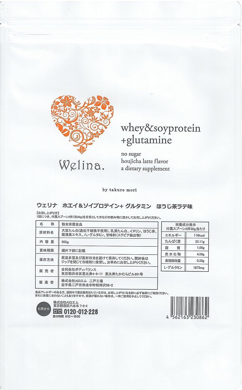 工業化するしなければならない素晴らしい良い多くのウェリナ ホエイ&ソイプロテイン+グルタミン ほうじ茶ラテ味 500g
