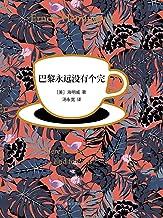 巴黎永远没有个完 (Chinese Edition)