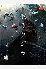 歌うクジラ (村上龍電子本製作所) Kindle版