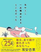 表紙: あやうく一生懸命生きるところだった | 岡崎 暢子