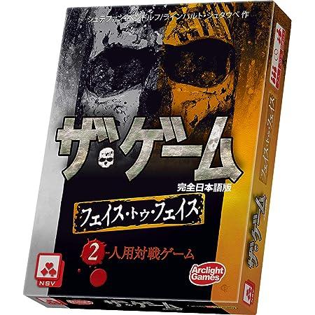 アークライト ザ・ゲーム: フェイス・トゥ・フェイス 完全日本語版 (2人用 20分 8才以上向け) ボードゲーム