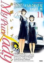 My Pure Lady : 11 (アクションコミックス)
