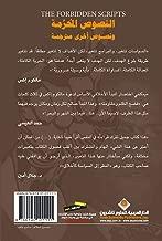 حظر نص (إصدار العربية)