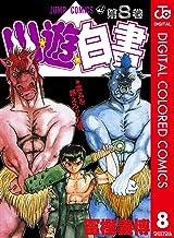 表紙: 幽★遊★白書 カラー版 8 (ジャンプコミックスDIGITAL) | 冨樫義博