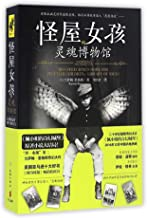 Library of Souls: The Third Book of Miss Peregrine's Peculiar Children (Chinese Edition)