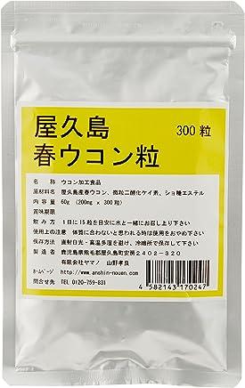 屋久島春ウコン粒 300粒(旧春ウコン錠剤)