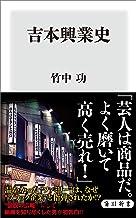 表紙: 吉本興業史 (角川新書) | 竹中 功