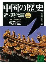 表紙: 中国の歴史 近・現代篇(二) (講談社文庫) | 陳舜臣
