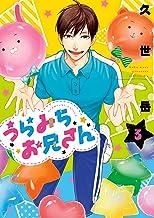表紙: うらみちお兄さん: 3 (comic POOL)   久世 岳