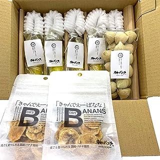 神バナナ 皮ごと食べられる国産無農薬バナナ Sサイズ 4本セット+チップ2個+メレンゲ1個