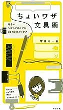 表紙: ちょいワザ文具術 | 宇田川一美