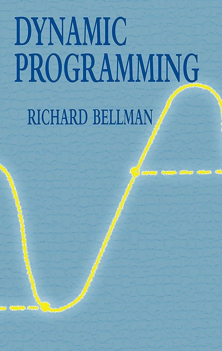 謝るくるみフォルダDynamic Programming (Dover Books on Computer Science) (English Edition)