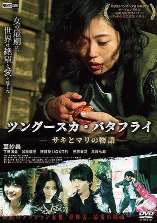 ツングースカ・バタフライ ―サキとマリの物語―[DVD]セル限定仕様  約1時間に及ぶアクション特訓・撮影現場に密着したメイキングDVD封入の2枚組