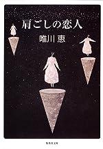 表紙: 肩ごしの恋人 (集英社文庫)   唯川恵