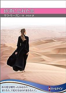 砂漠に忘れた恋 (ハーレクインSP文庫)
