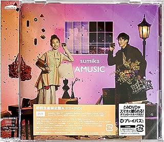 【外付け特典あり】AMUSIC (初回限定盤A) (DVD付)(B5サイズノート H ver.付)