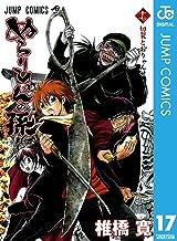 表紙: ぬらりひょんの孫 モノクロ版 17 (ジャンプコミックスDIGITAL) | 椎橋寛