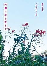 表紙: 内側に耳を澄ます つれづれノート(36) (角川文庫) | 銀色 夏生