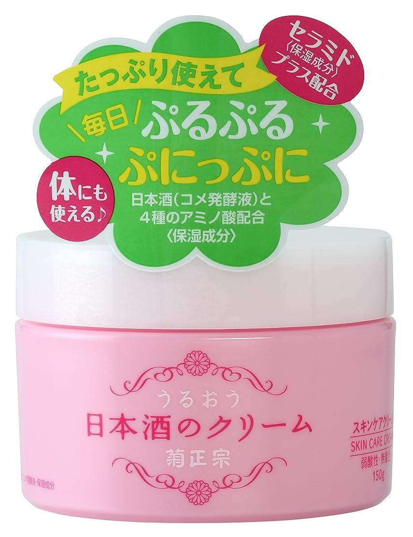安西ドーム従順菊正宗 日本酒のクリーム 150g