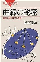 表紙: 曲線の秘密 自然に潜む数学の真理 (ブルーバックス) | 松下泰雄
