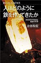 表紙: 人はどのように鉄を作ってきたか 4000年の歴史と製鉄の原理 (ブルーバックス) | 永田和宏