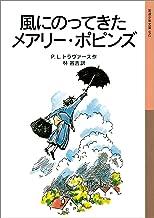 表紙: 風にのってきたメアリー・ポピンズ (岩波少年文庫) | 林 容吉