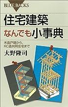表紙: 住宅建築なんでも小事典 木造戸建から、RC造共同住宅まで (ブルーバックス) | 大野隆司