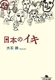 日本のイキ