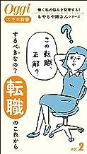 するべきなの?「転職」のこれから 働く私の悩みを整理する!もやもや姉さんシリーズ (Oggiスマホ新書)
