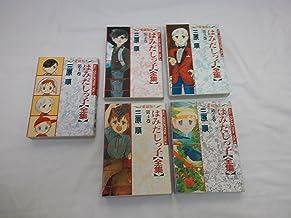 愛蔵版 はみだしっ子 コミック 1-5巻セット (ジェッツコミックス)