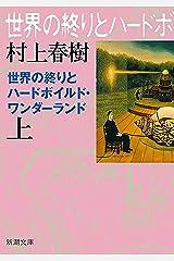 世界の終りとハードボイルド・ワンダーランド(上)(新潮文庫) Kindle版