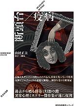 表紙: 断頭台/疫病 (竹書房文庫)   日下三蔵