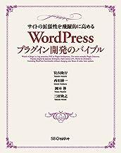 表紙: サイトの拡張性を飛躍的に高める WordPressプラグイン開発のバイブル | 宮内 隆行